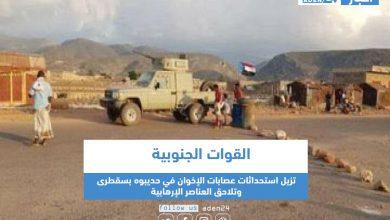 صورة القوات الجنوبية تزيل استحداثات عصابات الإخوان في حديبوه بسقطرى وتلاحق العناصر الإرهابية