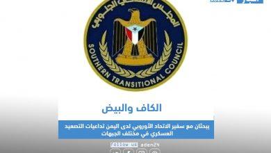 صورة الكاف والبيض يبحثان مع سفير الاتحاد الأوروبي لدى اليمن تداعيات التصعيد العسكري في مختلف الجبهات