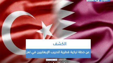 صورة الكشف عن خطة تركية قطرية لتدريب الإرهابيين في تعز