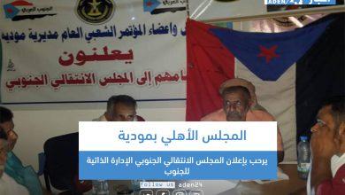 صورة المجلس الأهلي بمودية يرحب بإعلان المجلس الانتقالي الجنوبي الإدارة الذاتية للجنوب