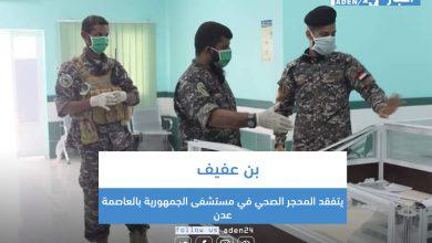 صورة بن عفيف يتفقد المحجر الصحي في مستشفى الجمهورية بالعاصمة عدن