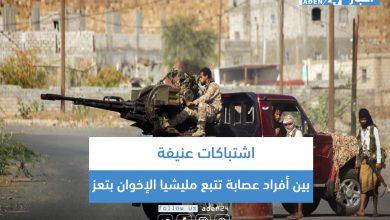 صورة اشتباكات عنيفة بين أفراد عصابة تتبع مليشيا الإخوان بتعز