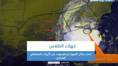 صورة جهات الطقس تحذر سكان المهرة وحضرموت من تأثيرات المنخفض المداري