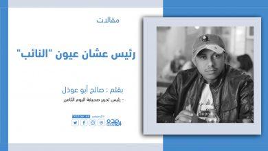 """صورة رئيس عشان عيون """"النائب"""""""