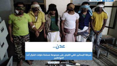 صورة عدن .. شرطة البساتين تلقي القبض على مجموعة مسلحة حاولت اغتيال أحد المواطنين