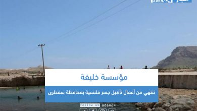 صورة مؤسسة خليفة تنتهي من أعمال تأهيل جسر قلنسية بمحافظة سقطرى (صور)