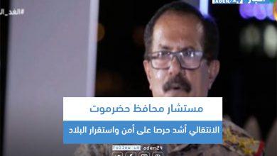 صورة مستشار محافظ حضرموت: الانتقالي أشد حرصا على أمن واستقرار البلاد
