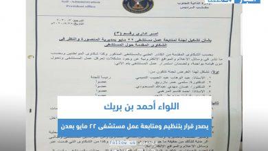 صورة اللواء أحمد بن بريك يصدر قرار بتنظيم ومتابعة عمل مستشفى 22 مايو بعدن
