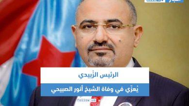 صورة الرئيس الزُبيدي يُعزّي في وفاة الشيخ أنور الصبيحي