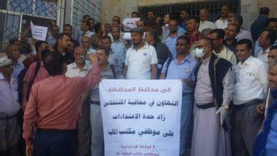 صورة موظفو مالية #تعز يتظاهرون للمطالبة بحمايتهم من اعتداءات مليشيا #الإخوان الإرهابية