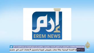 صورة بعد هجوم الأناضول.. #قناة_الجزيرة تحرض على #إرم نيوز