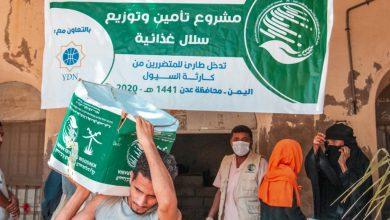 صورة مركز الملك سلمان يوزع سلل غذائية للنازحين المتضررين من كارثة الأمطار والسيول بالعاصمة عدن