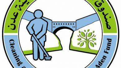 صورة عدن.. صندوق النظافة يرحب بالمبادرات المجتمعية التي تساهم في مكافحة الامراض