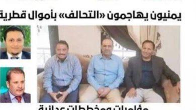 صورة ينفذون أجندات #تركيا و«تنظيم الحمدين»..  وزراء وإعلاميون يمنيون يهاجمون #التحالف بأموال قطرية