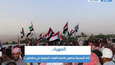 صورة المهرة .. أبناء المسيلة يحتفون بانتصار القوات الجنوبية في سقطرى