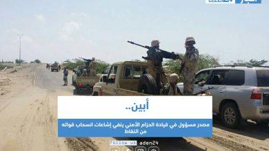 صورة أبين .. مصدر مسؤول في قيادة الحزام الأمني ينفي إشاعات انسحاب قواته من النقاط