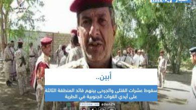 صورة أبين.. سقوط عشرات القتلى والجرحى بينهم قائد المنطقة الثالثة على أيدي القوات الجنوبية في الطرية