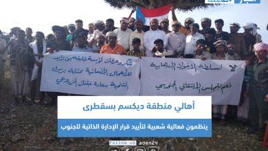 صورة أهالي منطقة ديكسم بسقطرى ينظمون فعالية شعبية لتأييد قرار الإدارة الذاتية للجنوب