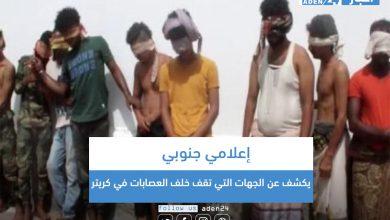 صورة إعلامي جنوبي يكشف عن الجهات التي تقف خلف العصابات في كريتر