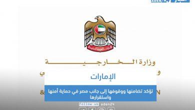صورة الإمارات تؤكد تضامنها ووقوفها إلى جانب مصر في حماية أمنها واستقرارها