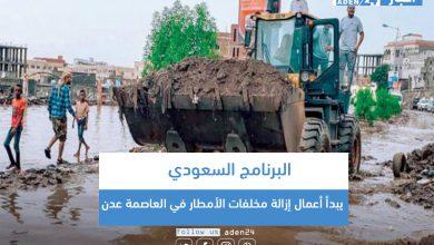 صورة البرنامج السعودي يبدأ أعمال إزالة مخلفات الأمطار في العاصمة عدن