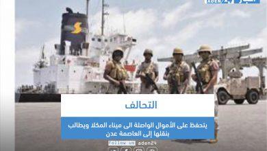 صورة التحالف يتحفظ على الأموال الواصلة الى ميناءالمكلاويطالب بنقلها إلى العاصمة عدن