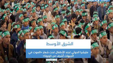 صورة الشرق الأوسط: مليشيا الحوثي تجند الأطفال تحت شعار «الموت في الجبهات أشرف من كورونا»