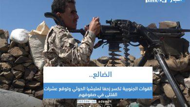 صورة الضالع.. القوات الجنوبية تكسر زحفا لمليشيا الحوثي وتوقع عشرات القتلى في صفوفهم