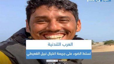 صورة العرب اللندنية تسلط الضوء على جريمة اغتيال نبيل القعيطي