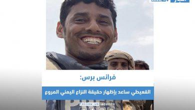 صورة فرانس برس: القعيطي ساعد بإظهار حقيقة النزاع اليمني المروع