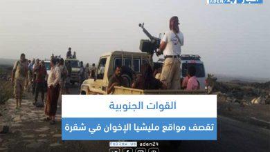 صورة القوات الجنوبية تقصف مواقع مليشيا الإخوان في شقرة