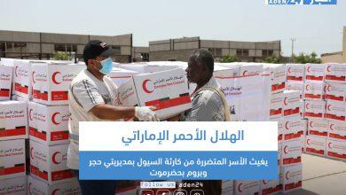 صورة الهلال الأحمر الإماراتي يغيث الأسر المتضررة من كارثة السيول بمديريتي حجر وبروم بحضرموت (صور)