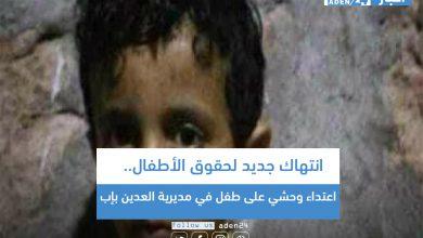 صورة في انتهاك جديد لحقوق الأطفال.. اعتداء وحشي على طفل في مديرية العدين بإب