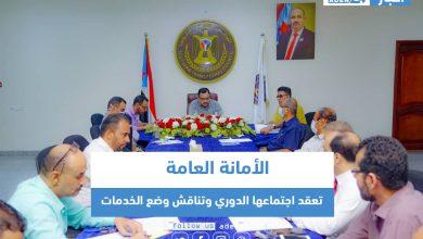 صورة الأمانة العامة تعقد اجتماعها الدوري وتناقش وضع الخدمات