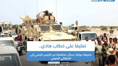 صورة تعليقا على خطاب هادي.. صحيفة دولية: رسائل متناقضة من الرئيس اليمني إلى الانتقالي الجنوبي