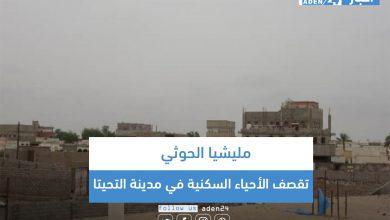 صورة مليشيا الحوثي تقصف الأحياء السكنية في مدينة التحيتا