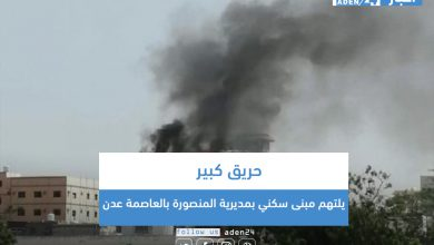 صورة حريق كبير يلتهم مبنى سكني بمديرية المنصورة بالعاصمةعدن