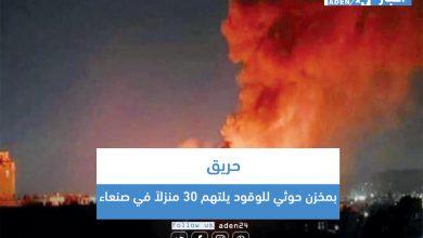 صورة حريق بمخزن حوثي للوقود يلتهم 30 منزلاً في صنعاء