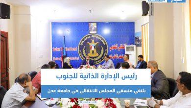صورة رئيس الإدارة الذاتية للجنوب يلتقي منسقي المجلس الانتقالي في جامعة عدن