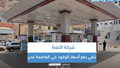 صورة شركة النفط تنفي رفع أسعار الوقود في العاصمة عدن