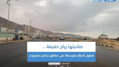صورة صاحبتها رياح خفيفة .. هطول أمطار متوسطة على مناطق ساحلحضرموت