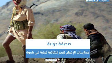 صورة صحيفة دولية: ممارسات الإخوان تفجر انتفاضة قبلية في شبوة
