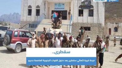 صورة فرحة كبيرة لأهالي سقطرى بعد دخول القوات الجنوبية العاصمة حديبو