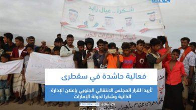 صورة فعالية حاشدة في سقطرى تأييدا لقرار المجلس الانتقالي الجنوبي بإعلان الإدارة الذاتية وشكرا لدولة الإمارات (صور)