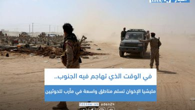 صورة في الوقت الذي تهاجم فيه الجنوب.. مليشيا الإخوان تسلم مناطق واسعة في مأرب للحوثيين