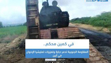 صورة في كمين محكم.. المقاومة الجنوبية تدمر دبابة وتعزيزات لمليشيا الإخوان في أبين
