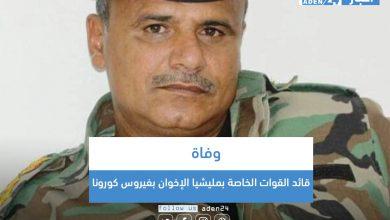 صورة وفاة قائد القوات الخاصة بمليشيا الإخوان بفيروس كورونا