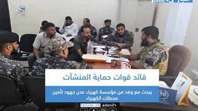 صورة قائد قوات حماية المنشآت يبحث مع وفد من مؤسسة كهرباء عدن جهود تأمين محطات الكهرباء