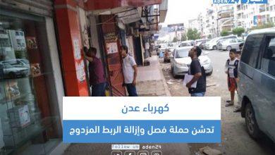 صورة كهرباء عدن تدشن حملة فصل وإزالة الربط المزدوج