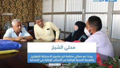 صورة محلي الشيخ يبحث مع ممثلي منظمة كير مشروع الاستجابة للطوارئ والتوعية الصحية للوقاية من الأمراض الوبائية في الممدارة